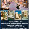 Saraya - Villas For Sale In Dabouq